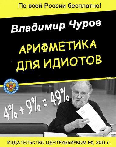Арифметика Чурова