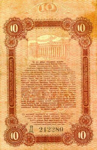 10 рублей. Реверс. Одесса. 1917 год