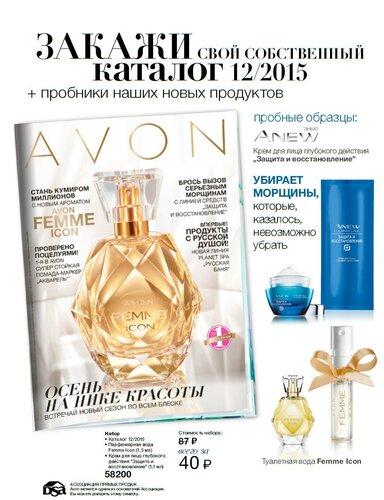 ПРЕДЛОЖИ КЛИЕНТУ заказать свой каталог 12 2015