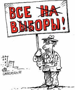 """Движение """"Голос"""" требует пересчёта голосов на губернаторских выборах в Приморье"""