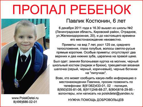 Павлик Костюнин, 7 лет