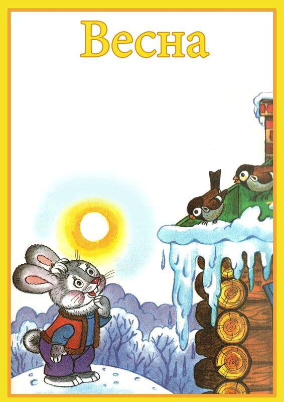 Картинки про весну для детского сада