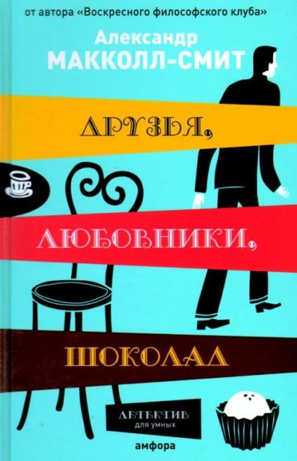 Аудиокнига - Александр Маккол-Смит. Друзья, любовники, шоколад