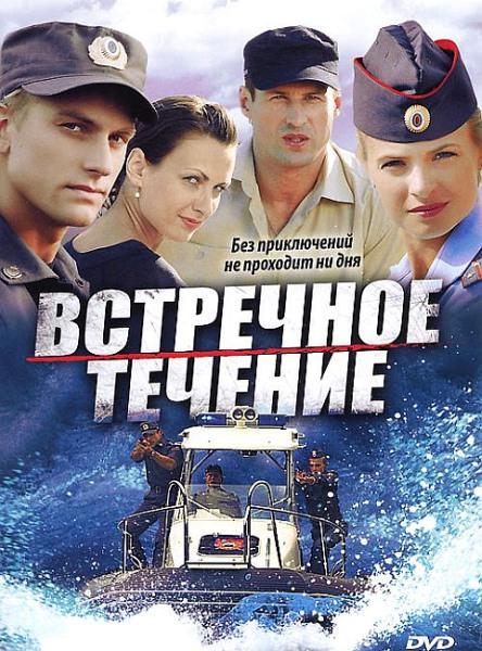 Встречное течение (2011) DVD5 + DVDRip