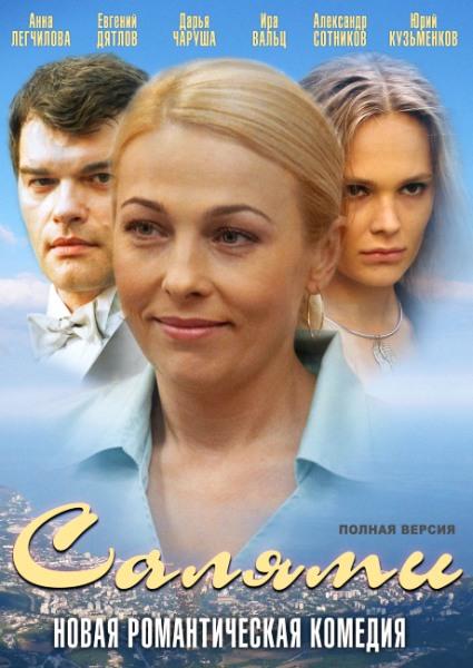Салями (2011) DVD5 + DVDRip
