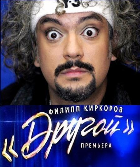 """Филипп Киркоров. """"Другой"""" (2011/SATRip)"""