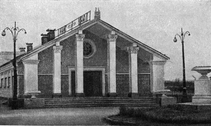 Кинотеатр «Урал» в Ленинском районе. 1946 г.