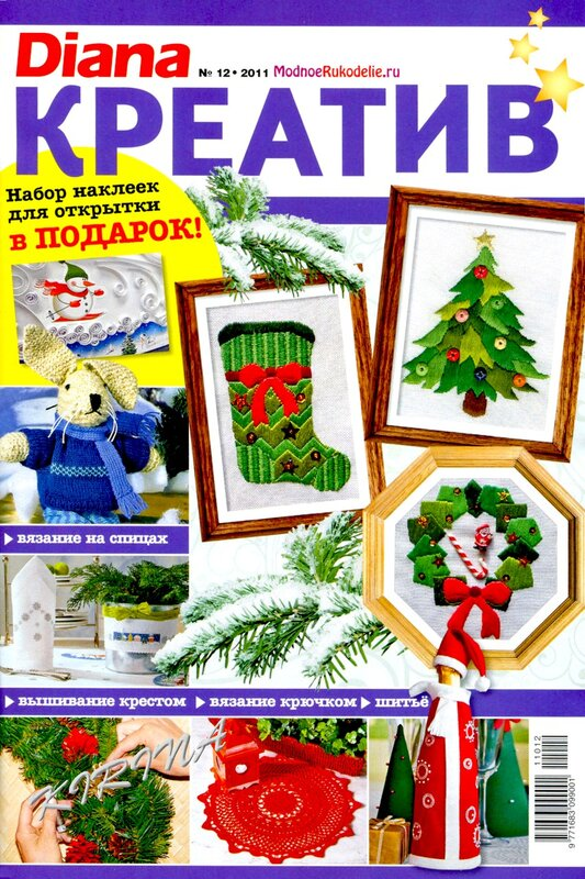 Diana креатив 2011 № 12