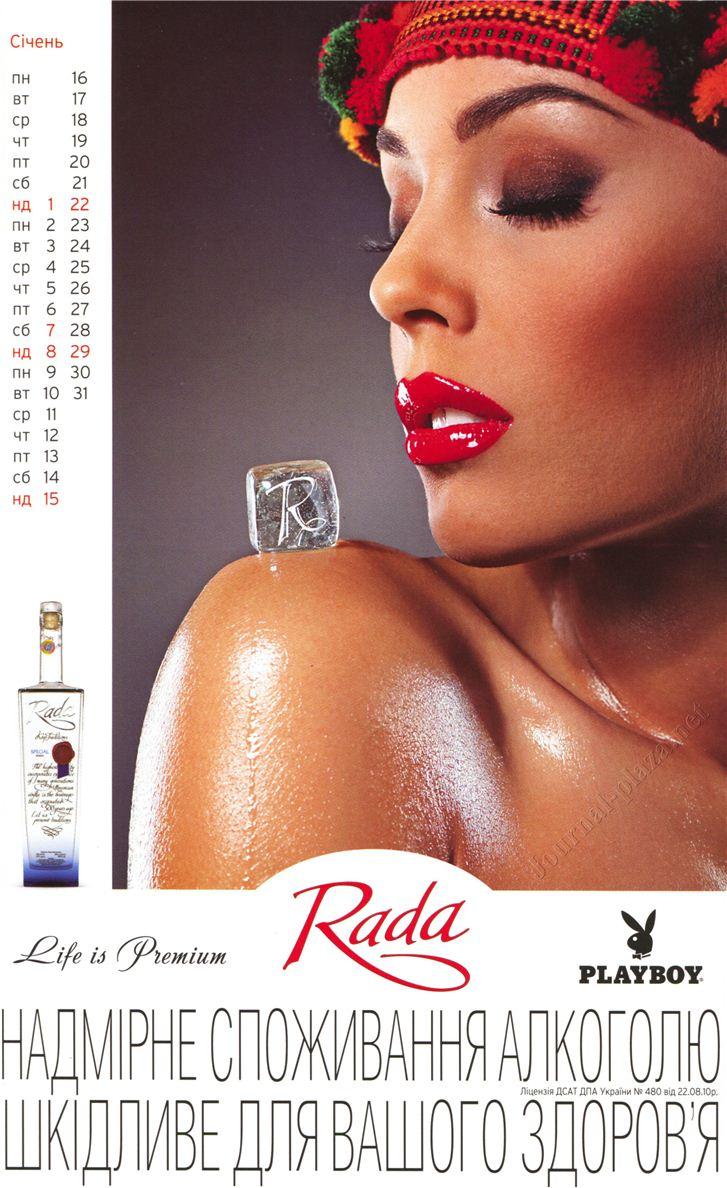 Календарь журнала Playboy Украина на 2012 год - январь