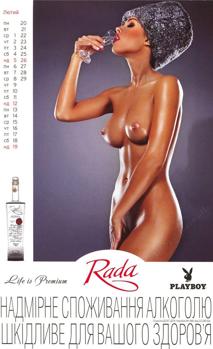 Календарь журнала Playboy Украина на 2012 год - февраль