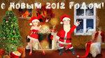 С Новым 2012 годом