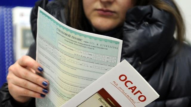Новая стоимость ОСАГО: насколько подорожала страховка