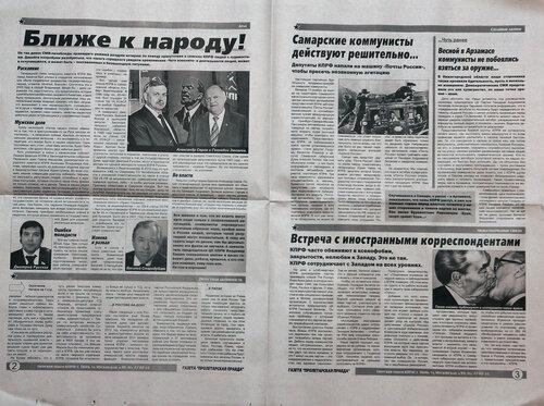 В декабре - выборы депутатов в Гос Думу. - Страница 5 0_69df0_87e91bde_L