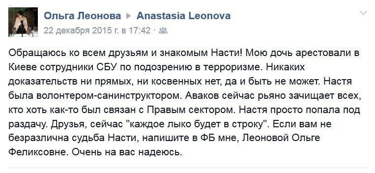 Леонова_мать.jpg