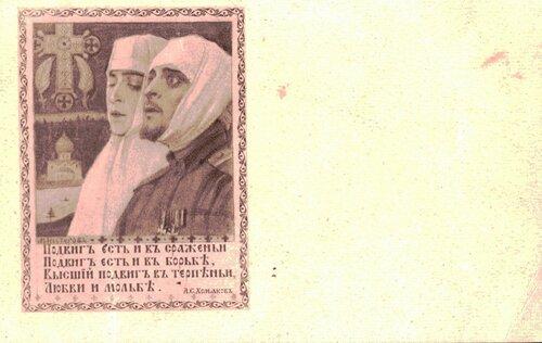 Почтовая карточка в пользу благотворительного комитетаВеликой Княгини Елизаветы Федоровны