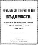 Журнал Ярославские епархиальные ведомости. Часть неофициальная №1-52 1866