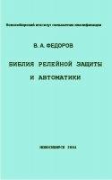 Журнал Библия релейной защиты и автоматики