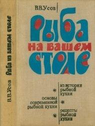 Книга Рыба на вашем столе
