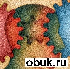 Книга Психотипы человека (2013г., RUS)