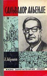 Книга Сальвадор Альенде