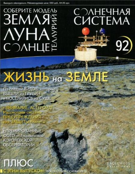 Книга Журнал: Солнечная система №92 (2014)