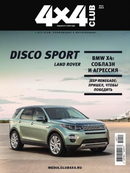 Книга Журнал: 4x4 Club №11 (ноябрь 2014)