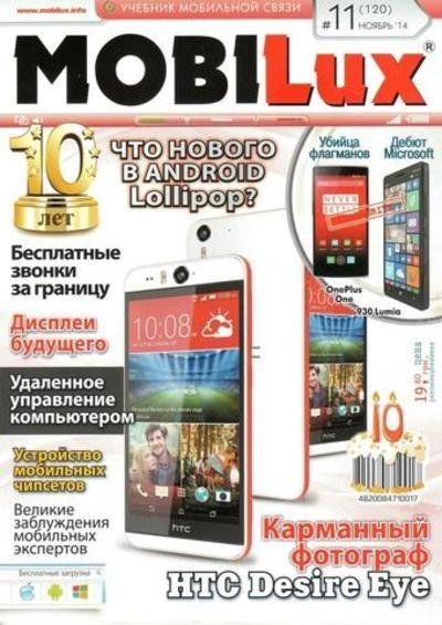 Книга Журнал: MobiLux №11 (120) (ноябрь 2014)
