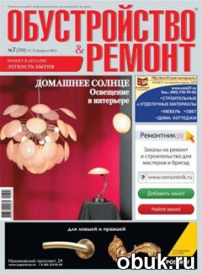 Книга Обустройство & ремонт №7 2014