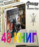 """Книга Серия """"Ричард Длинные Руки"""" (48 книг) fb2 28Мб"""