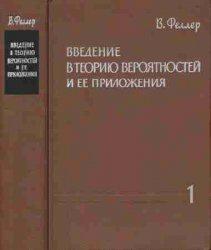 Книга Введение в теорию вероятностей и её приложения. Том 1