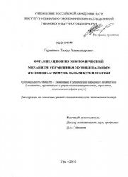 Книга Организационно-экономический механизм управления муниципальным жилищно-коммунальным комплексом