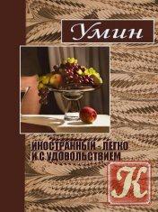 Книга Книга Иностранный - легко и с удовольствием