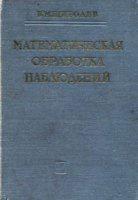 Книга Математическая обработка наблюдений