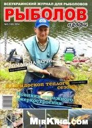 Рыболов профи № 9 2014
