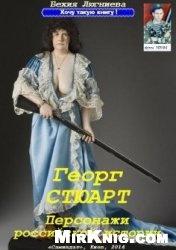 Книга Георг Стюарт. Персонажи российской истории