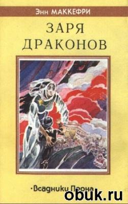 Книга Энн МакКефри - Заря драконов (аудиокнига)