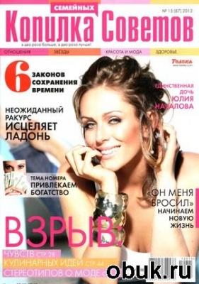 Книга Копилка семейных советов №15 (август 2012)