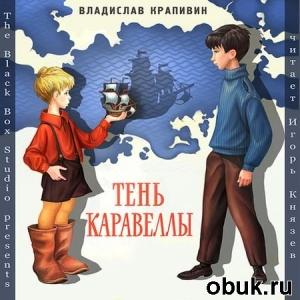 Журнал Владислав Крапивин. Тень Каравеллы (аудиокнига)