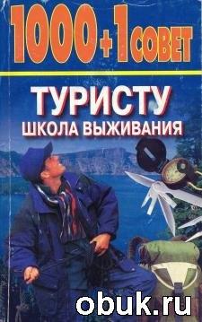 Книга 1000+1 совет туристу: Школа выживания