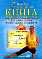 Аудиокнига Большая книга лифтинг-гимнастики. Лучшие упражнения для молодости и стройности pdf 5,3Мб