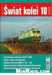 Журнал Swiat Kolei 2003-10