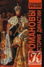 Книга Романовы. История династии