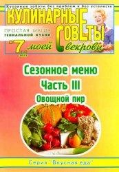 Журнал Кулинарные советы моей свекрови №7 2013. Сезонное меню