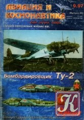 Журнал Книга Авиация и космонавтика №9 Выпуск 30 1997, Крылья - дайджес №3 1997
