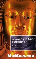Аудиокнига Буддистская психология (аудиокнига)