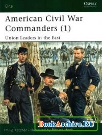 Книга American Civil War Commanders (1): Union Leaders in the East (Elite 73).