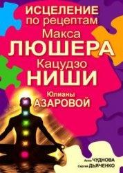Книга Исцеление по рецептам Макса Люшера, Кацудзо Ниши, Юлианы Азаровой