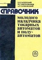 Книга Справочник молодого наладчика токарных автоматов и полуавтоматов pdf 49,3Мб