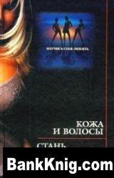 Книга Кожа и волосы. Стань для него божеством pdf 2,42Мб