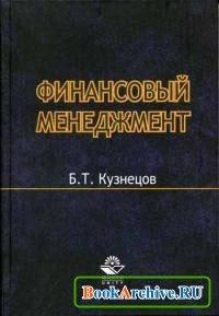 Книга Финансовый менеджмент.